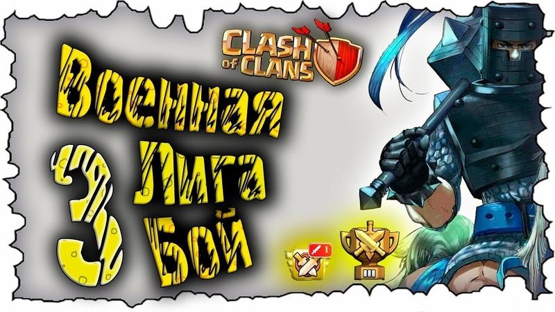 3 бой в военной лиги ЛКВ - Clash of Clans New 2018, клеш оф кленс. Стрим, онлайн.