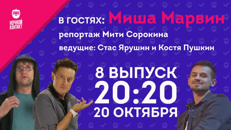 Ночной Контакт 8 выпуск 2 сезон