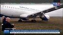 Новости на Россия 24 • Airbus выкатился за взлетку в Симферополе