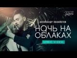 Александр Панайотов - Ночь на облаках (ПРЕМЬЕРА 2018) - Lyric Video
