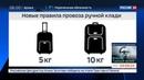 Новости на Россия 24 В РФ в силу вступили новые правила провоза ручной клади