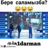 "🔥КТА,Жайдарман,ƏзілMeN🔥 on Instagram ""Тіркелеміз⬇️ @jaidarlyman"""