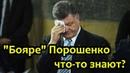 Украина бояре Порошенко что-то знают / Последние новости Украины сегодня