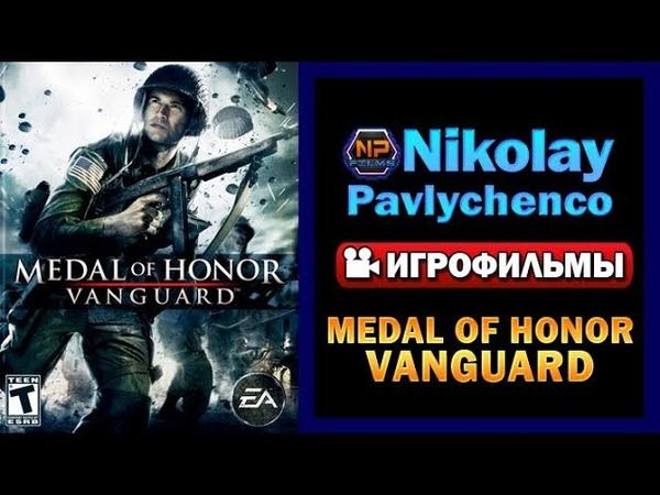 Medal of Honor Vanguard игрофильм