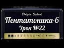 Пентатоника (6) Уроки игры на электрогитаре №22 Dolgin School