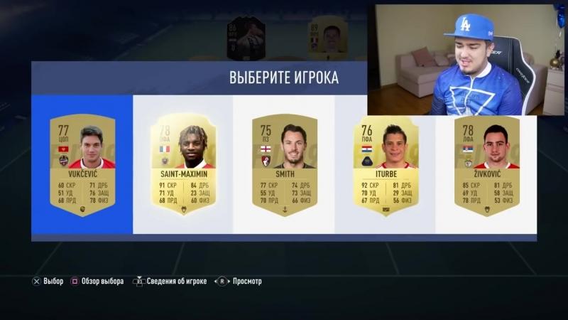 Ruha FIFA 19 САМЫЙ АВТОБУСНЫЙ ФУТ ДРАФТ