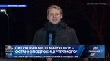 Антон Голобородько про ситуацю в Марупол