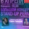 Большой концерт STAND-UP PERM   6 апреля