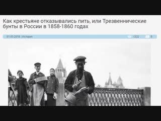 Как крестьяне отказывались пить или Трезвеннические бунты на Руси
