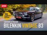 Bilenkin BCC Vintage B3 тест-драйв с Михаилом Петровским