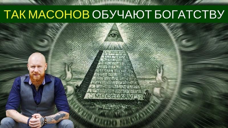 Вот чему учат масонов, иллюминатов, чтобы они были богатыми! Самый сильный способ управления людьми!