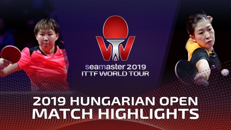 Zhu Yuling vs Liu Shiwen 2019 ITTF World Tour Hungarian Open Highlights 1 2
