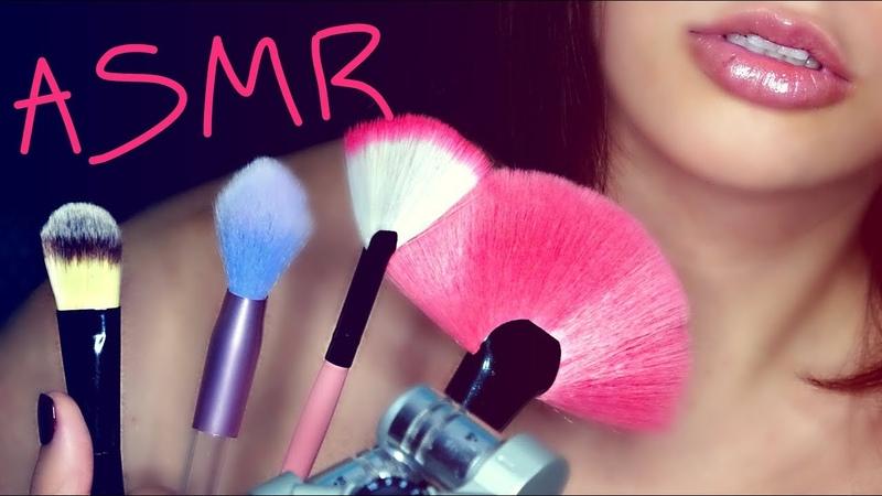 АСМР Кисточки ♥ ASMR Brushes ♥ ASMR Brosse ♥ ASMR Cepillos (no talking)