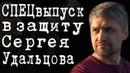 СПЕЦвыпуск в защиту Сергея Удальцова АлександрПасечник
