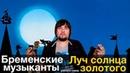 Песня Трубадура - Луч солнца золотого (м/ф По следам Бременских музыкантов) (укулеле кавер)