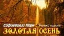 ЗОЛОТАЯ ОСЕНЬ Софиевский Парк и Умиротворяющая Музыка для Отдыха