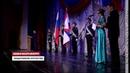 В Севастополе состоялось торжественное собрание в честь Дня защитника Отечества и Дня Народной воли
