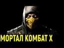 Некрос Стрим Мортал Комбат Х Mortal Kombat X Stream with Necros