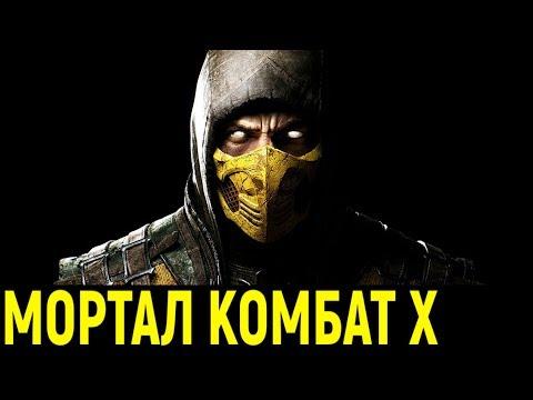 Некрос - Стрим Мортал Комбат Х Mortal Kombat X Stream with Necros