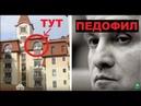 Ужас Педофил Аваков Изнасиловал Детей тут Страшное видео