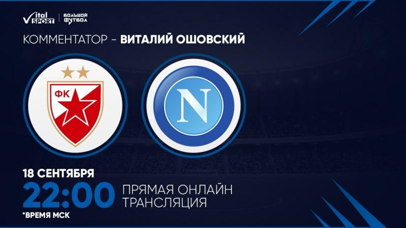 Црвена Звезда - Наполи прямой эфир на русском