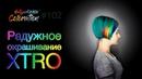 AyukasovColoration 102 Радужное окрашивание XTRO Сравнение цветовых схем Classic и CMYK