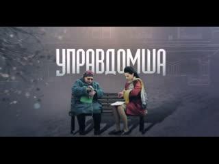 Упрaвдомшa 1-4 серии ( мелодрама ) от 08.03.2019