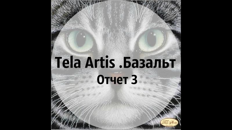 Вишивка бісером . Tela Artis . Базальт . Вишивальний процес 3.