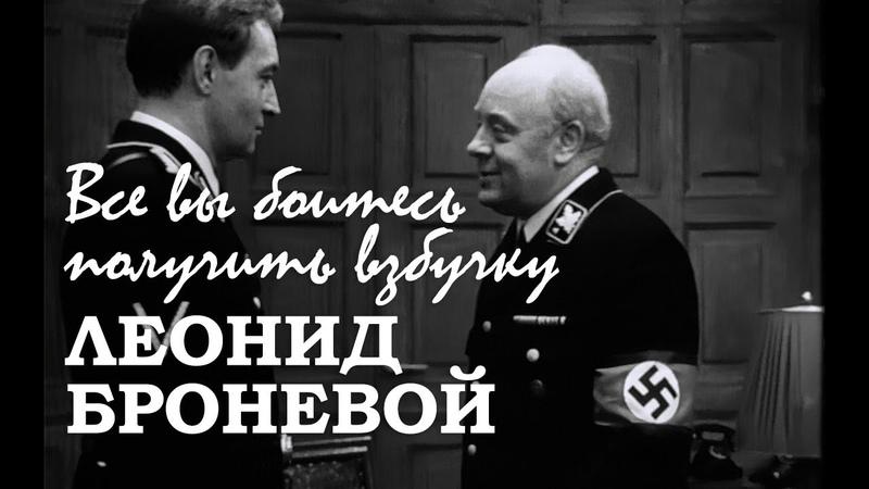Леонид Броневой (1973). Все вы боитесь получить взбучку / Семнадцать мгновений весны, 1973