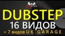 EDM: Поджанры DUBSTEP | UK GARAGE