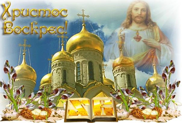 С праздником светлой Пасхи. ХРИСТОС ВОСКРЕСЕ