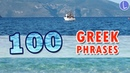 Learn 100 Common Greek Phrases for Tourists Beginners