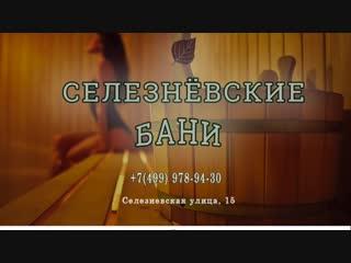 Мини тур по Селезневским баням