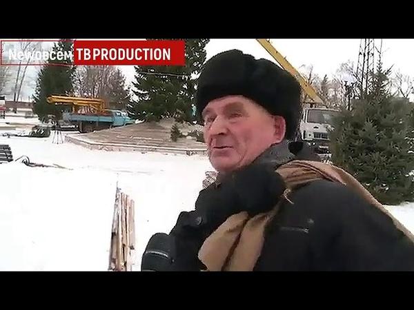 Дед и ёлочка (Полная версия) Журналисты спросили жителя Бийска нравится ли ему ёлка, не вошло в эфир