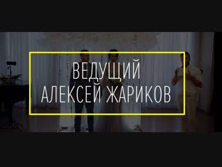 Алексей Жариков.Ведущий