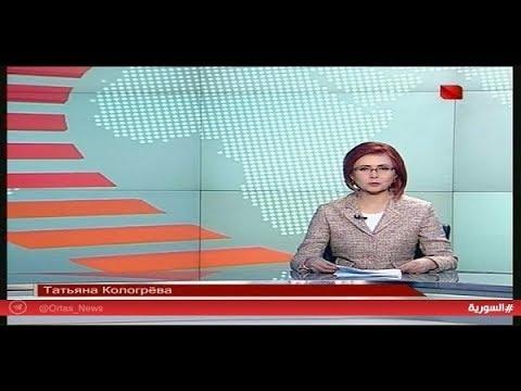 Новости Сирии 21 02 2019