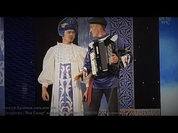 *Рәвешләр* төркеме (2). Частушки (пародии на русском һәм татарча)