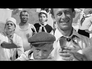 Добро пожаловать, или Посторонним вход воспрещен.1964. 720p. СССР