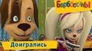 Доигрались 🎮 Барбоскины 🎮 Сборник мультфильмов 2019