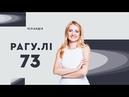 РАГУЛІ 73 [ГІМНОЗНАВЧІ]