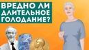 Вредно ли длительное голодание Отвечает Н Г Байкулова