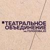 ТЕАТРАЛЬНОЕ ОБЪЕДИНЕНИЕ НА ГОЛОСОВА,20