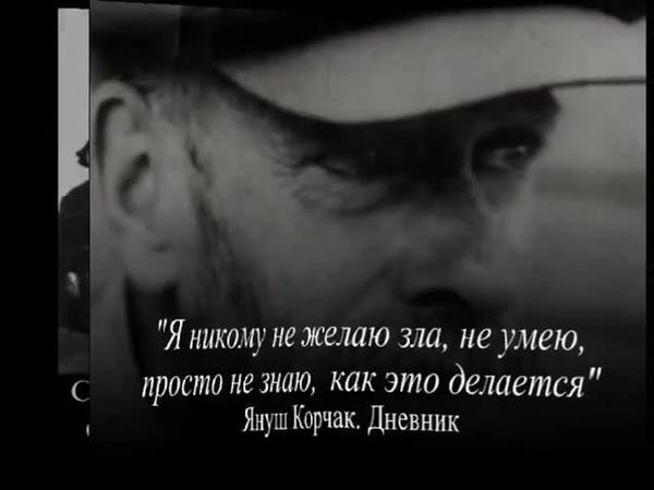 Я́нуш Ко́рчак ... Потрясающий человек ... · coub, коуб