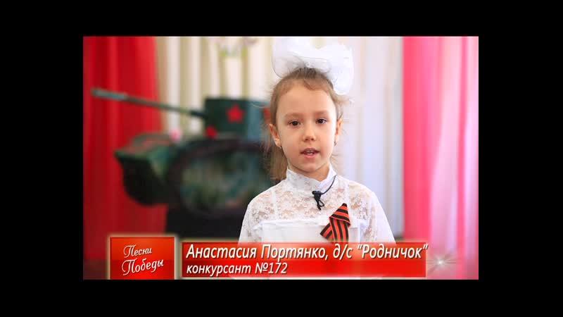 Песни Победы-2019. Портянко Анастасия, д/с «Родничок»