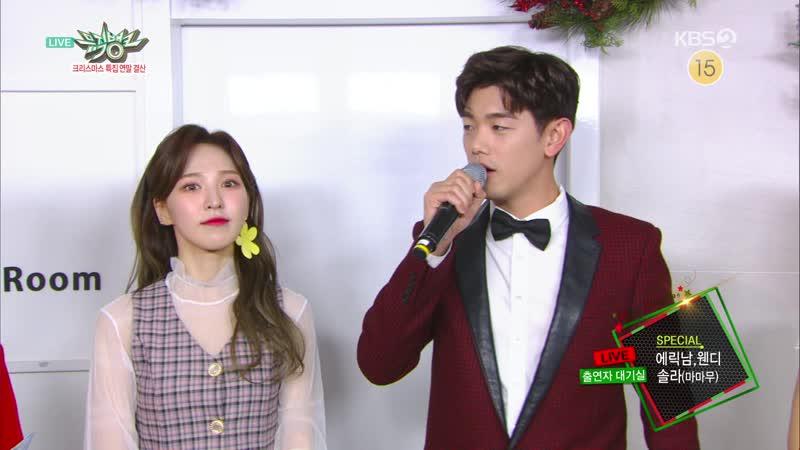181221 KBS2 뮤직뱅크 연말 결산 에릭남 웬디, 마마무 솔라 대기실 인터뷰 1080i.H264.AC3-센세