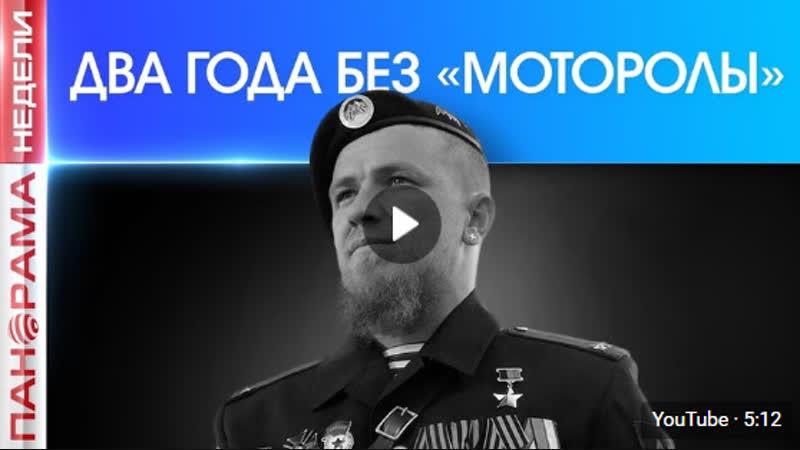 Памяти Арсена Павлова. «Панорама недели».