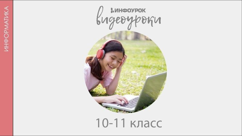 Понятие информационной системы ИС, классификация ИС | Информатика 10-11 класс 22 | Инфоурок