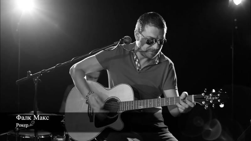 Фалк Макс - Рокер '2018 - live session Acoustic Rock Set