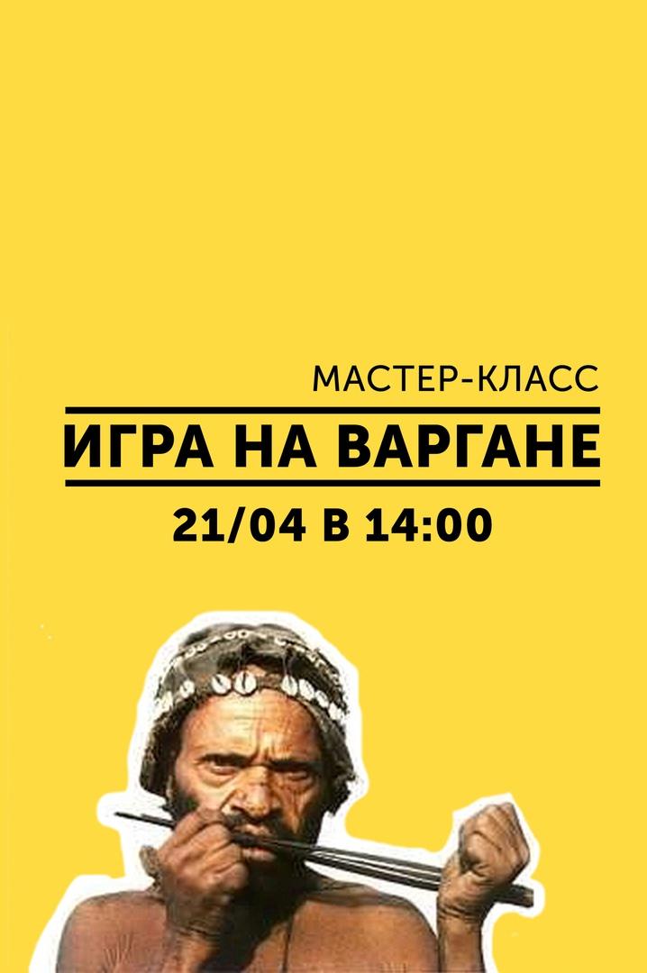 Афиша Омск 21/04 Мастер класс ПО ВАРГАНУ