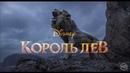 Король Лев - русский трейлер 2019 от создателей Книга Джунглей